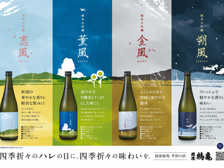 【季節の酒】純米大吟醸のシリーズ