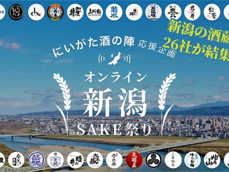 ~にいがた酒の陣応援企画~ オンライン新潟SAKE祭り
