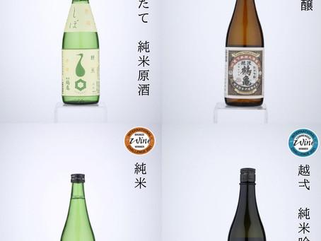 インターナショナルワインチャレンジ2021受賞について