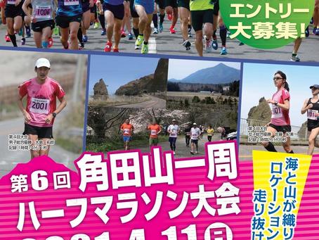 角田山一周ハーフマラソン大会