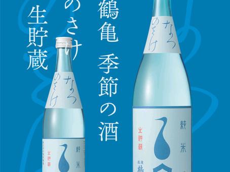 【季節の酒】なつのさけ 純米 生貯蔵