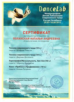Челябинск 12 001.jpg
