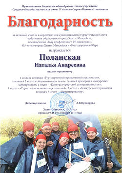 Б Турслет Проворова 17 001.jpg
