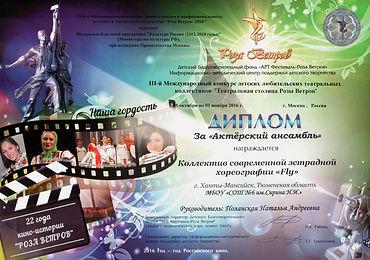 актерский ансамбль москва 16 001.jpg