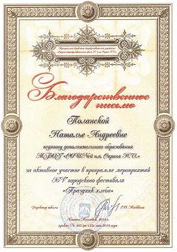 Б Хлеб Проворова 001.jpg