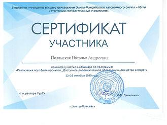 сертификат октябрь 19 001.jpg