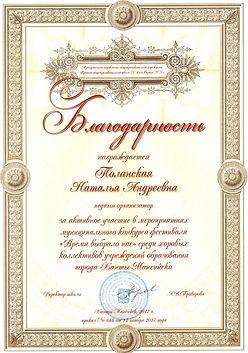 Б Хор Проворова 17 001.jpg