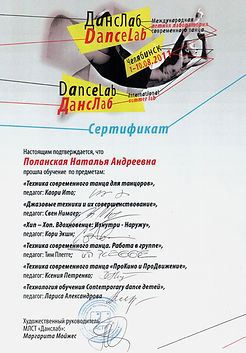 Челябинск 11 001.jpg