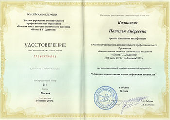 КПК Москва 19 001.jpg