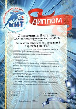 Кит театр 18 001.jpg
