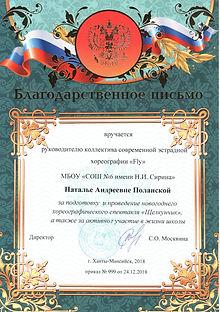 Б Щелкунчик Москвина 18 001.jpg