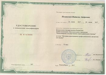 КПК Новосибирск 17 001.jpg