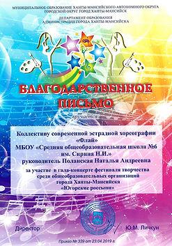 Б участие в Гала-концерте россыпи 19.jpg