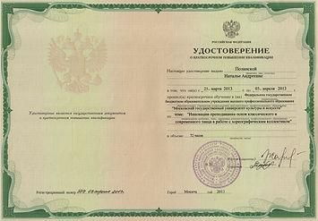 Ханты-МСансийск 13 001.jpg