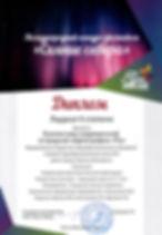 Лауреат II степени международного конкурса-фестиваля «Сияние севера» в номинации «Театральный жанр»  (6-15 лет)
