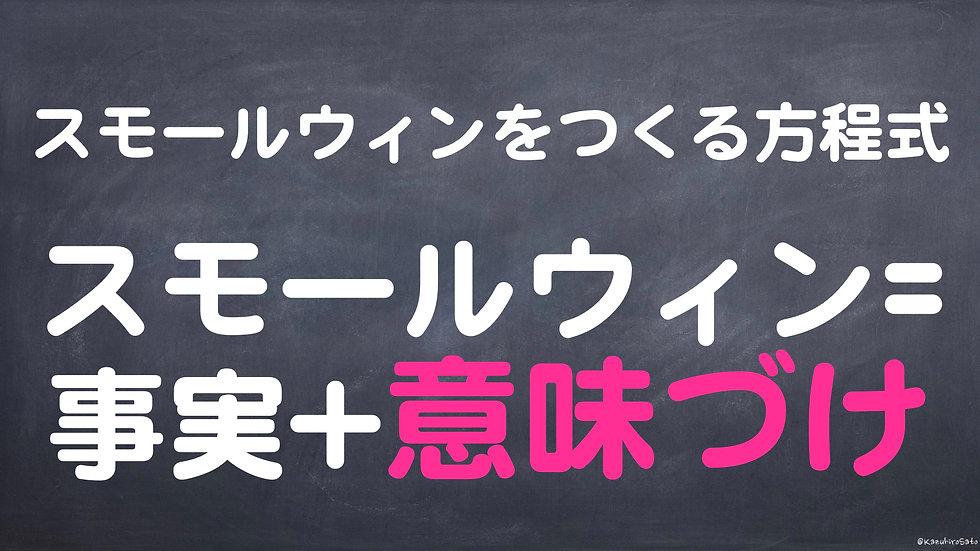 スモールウィンをつくる方程式=事実+意味づけ