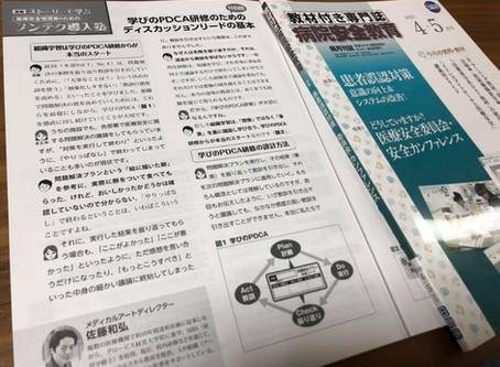 病院安全教育4・5月号「ストーリーで学ぶノンテク導入塾」10日目