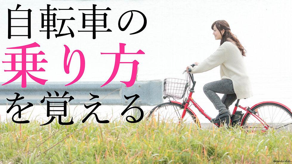 自転車の乗り方を覚える