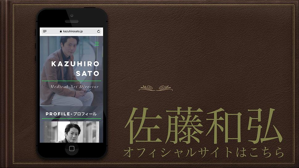 佐藤和弘オフィシャルサイト