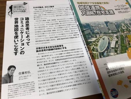 地域連携 入退院と在宅支援11・12月号「理解する・議論する・調整する・伝える技術 ノンテクニカルスキルの実践」連載第6回