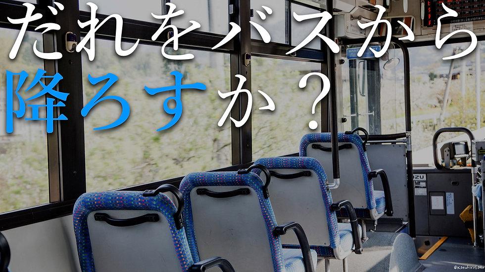 だれをバスから下ろすか?
