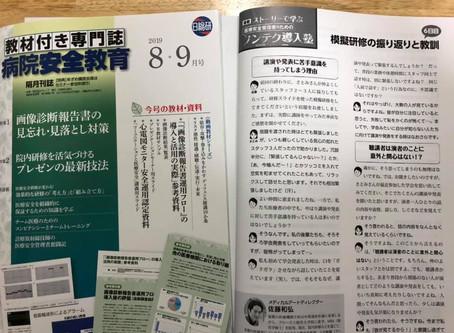 病院安全教育8・9月号「ストーリーで学ぶノンテク導入塾」連載6日目