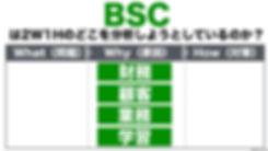 BSCは2W1Hの原因の部分を考えている