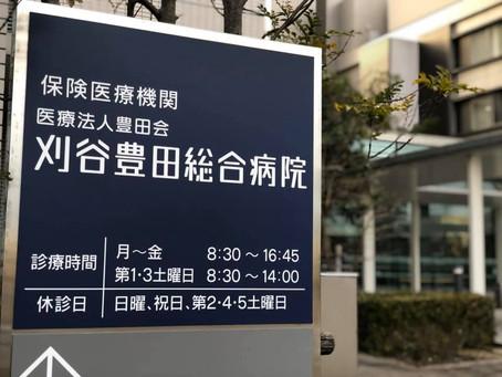 刈谷豊田総合病院で講演