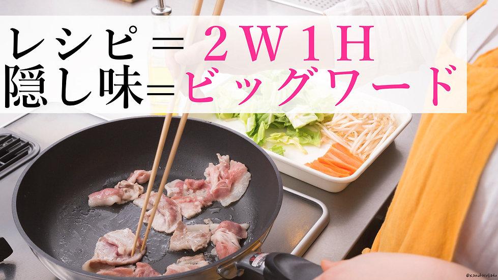 レシピ(2W1H)と隠し味(ビッグワードを具体的にする)の2つだけで十分