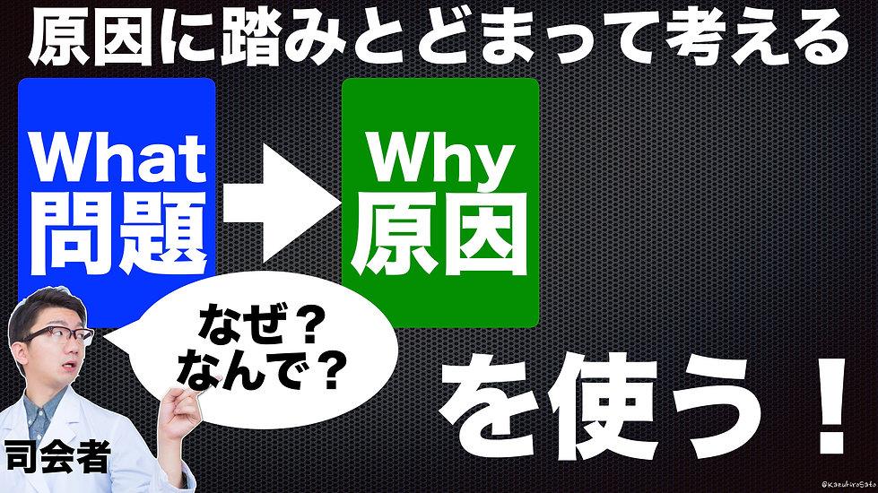 「なぜ?」「なんで?」という言葉は原因を考える言葉