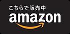 ノンテク本第二弾Amazonページ