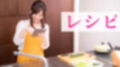 美味しい料理をつくるにはレシピが一番大事
