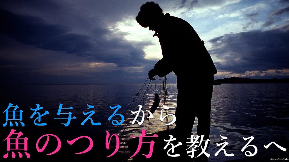 魚を与えるから魚の釣り方を教えるへ