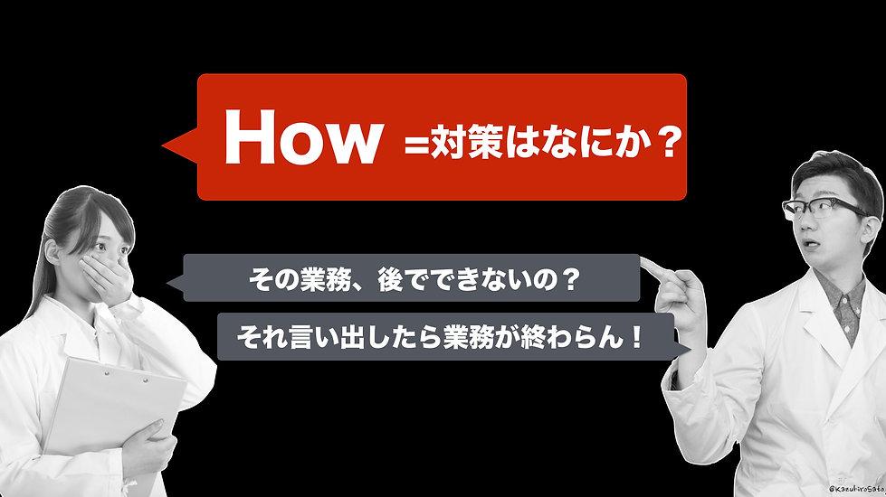 また「対策」の話(How)