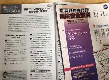 病院安全教育10・11月号「ストーリーで学ぶ ノンテク導入塾」7日目