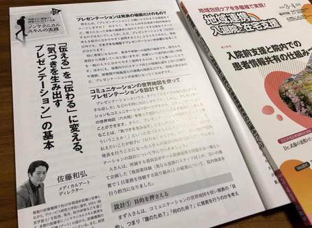 地域連携入退院と在宅支援3・4月号「理解する・議論する・調整する・伝える技術 ノンテクニカルスキルの実践」連載第8回
