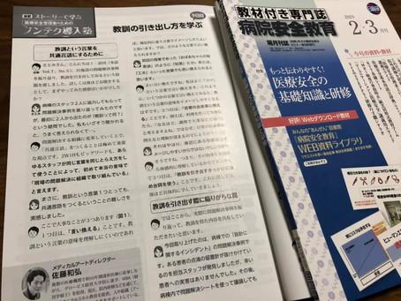 病院安全教育2・3月号「ストーリーで学ぶ ノンテク導入塾」9日目