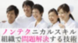 ノンテクニカルスキル〜組織で問題解決する技術〜