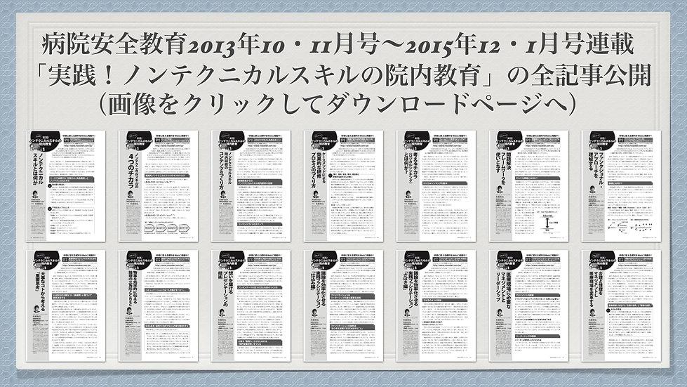 ノンテク記事ダウンロードページ