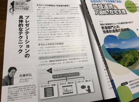 地域連携 入退院と在宅支援5・6月号「理解する・議論する・調整する・伝える技術 ノンテクニカルスキルの実践」連載第9回