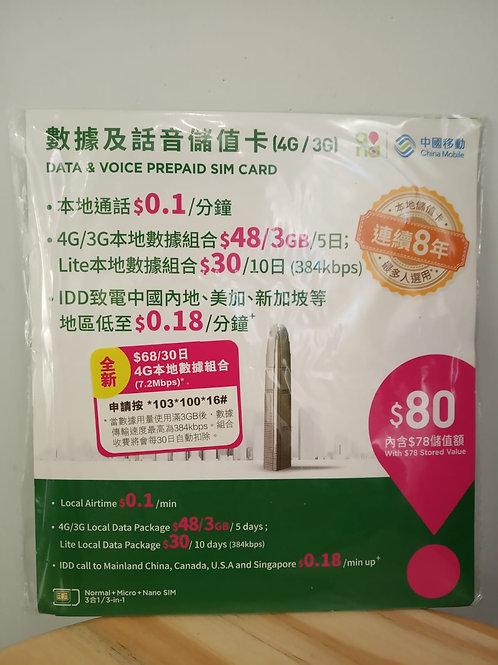 中國移動4G / 3G $80儲值卡上網卡
