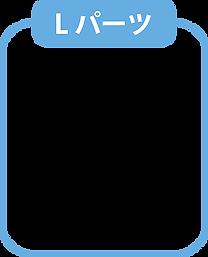 メニュー男の人 (全身)_部位説明_Lパーツ.png