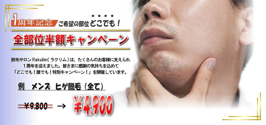 脱毛サロンrakulim(ラクリム)_1周年記念キャンペーン_ひげ脱毛.jpg