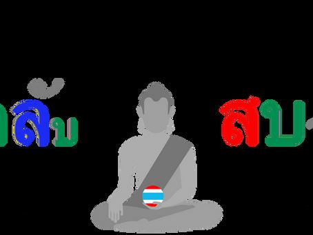 Cluster im Thai