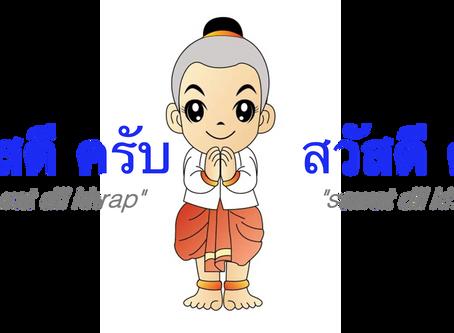 """""""Guten Tag"""" auf Thai - zwei Formen"""