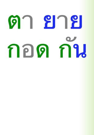 thai-kurs-a1 - thailändisch-lernen
