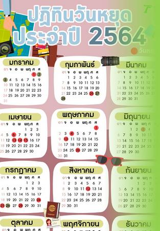 Tage und Monate.png