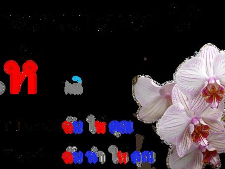 Wie funktioniert ให้ im Thai