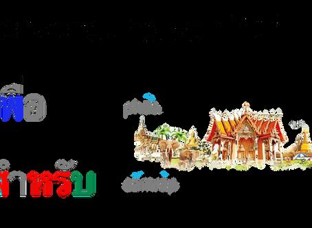 """Verwendung von """"für"""" im Thai"""