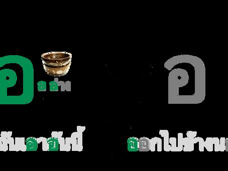 Konsonant oder Vokal?